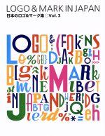 日本のロゴ&マーク集(Vol.3)(単行本)