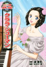 クララ・シューマン(コミック版世界の伝記31)(児童書)