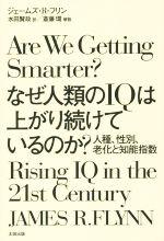 なぜ人類のIQは上がり続けているのか? 人種、性別、老化と知能指数(単行本)