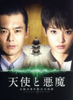 天使と悪魔-未解決事件匿名交渉課-DVD-BOX(通常)(DVD)