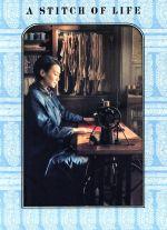 繕い裁つ人(通常)(DVD)