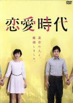 恋愛時代 DVD-BOX(通常)(DVD)