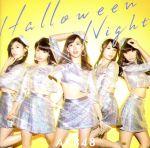 ハロウィン・ナイト(初回限定盤)(Type D)(DVD付)(特典DVD1枚付)(通常)(CDS)