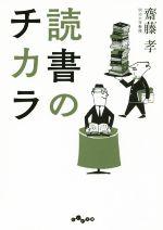 読書のチカラ(だいわ文庫)(文庫)