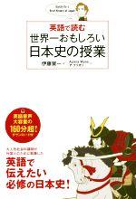 英語で読む 世界一おもしろい日本史の授業(単行本)
