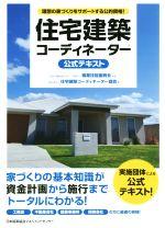 住宅建築コーディネーター公式テキスト(単行本)