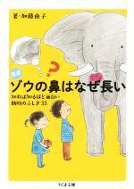 ゾウの鼻はなぜ長い 増補 知れば知るほど面白い 動物のふしぎ33(ちくま文庫)(文庫)