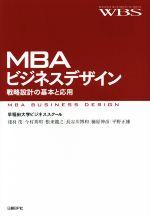 MBAビジネスデザイン 戦略設計の基本と応用(単行本)