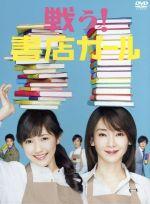 戦う!書店ガール DVD-BOX(通常)(DVD)