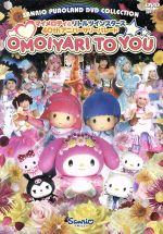 マイメロディ&リトルツインスターズ40thアニバーサリーパレード OMOIYARI TO YOU(通常)(DVD)