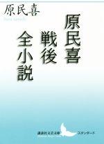原民喜戦後全小説(講談社文芸文庫)(文庫)