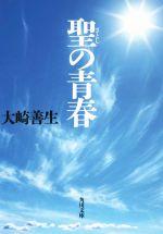 聖の青春(角川文庫)(文庫)
