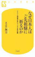 なぜ日本人はご先祖様に祈るのか ドイツ人禅僧が見たフシギな死生観(幻冬舎新書)(新書)