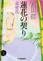 蓮花の契り 出世花(ハルキ文庫時代小説文庫)(文庫)