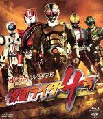 dビデオスペシャル 仮面ライダー4号(Blu-ray Disc+DVD)(BLU-RAY DISC)(DVD)
