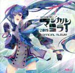 「マジカルミライ2015」OFFICIAL ALBUM(DVD付)(通常)(CDA)