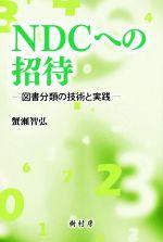 NDCへの招待 図書分類の技術と実践(単行本)