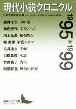 現代小説クロニクル(1995~1999)講談社文芸文庫