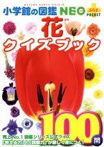 花クイズブック(小学館の図鑑NEO+ポケット)(児童書)