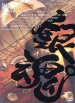 銀魂゜3(完全生産限定版)(三方背クリアケース、特典CD1枚、アナザージャケットイラストピンナップ付)(通常)(DVD)