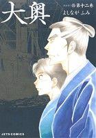 大奥(12)(ジェッツC)(大人コミック)
