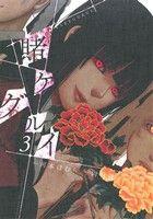 賭ケグルイ(3)(ガンガンC JOKER)(大人コミック)