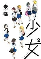 少女2(百合姫C)(大人コミック)