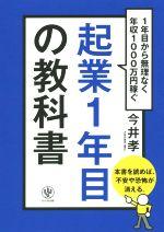 起業1年目の教科書(単行本)