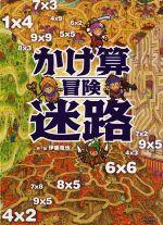 かけ算冒険迷路(児童書)