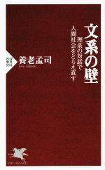 文系の壁 理系の対話で人間社会をとらえ直す(PHP新書994)(新書)