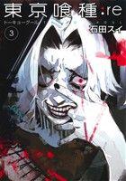 東京喰種 トーキョーグール:re(3)(ヤングジャンプC)(大人コミック)