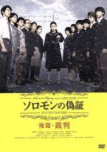 ソロモンの偽証 後篇/裁判(通常)(DVD)
