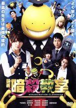 映画 暗殺教室 スタンダード・エディション(通常)(DVD)