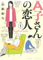 A子さんの恋人(1)(ビームC)(大人コミック)