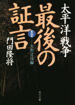 太平洋戦争 最後の証言 大和沈没編(角川文庫)(第三部)(文庫)
