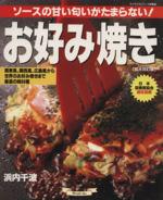 お好み焼き ソースの甘い匂いがたまらない!(マイライフシリーズNo.533)(単行本)