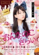 おんなのこきらい(通常)(DVD)