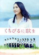 くちびるに歌を 愛蔵版(Blu-ray Disc)(三方背ケース、24Pブックレット付)(BLU-RAY DISC)(DVD)