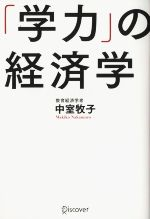 「学力」の経済学(単行本)