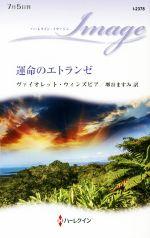 運命のエトランゼ(ハーレクイン・イマージュ2378)(新書)
