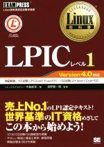 LPICレベル1 Version4.0対応(Linux教科書)(単行本)