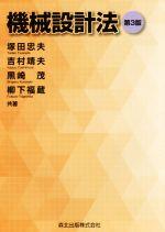 機械設計法 第3版(単行本)