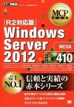 Windows Server 2012 R2対応版 試験番号70-410(MCP教科書)(単行本)