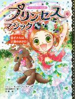 プリンセス☆マジック ルビー 赤ずきんは正義のみかた!(4)(児童書)