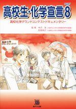 高校生・化学宣言 高校化学グランドコンテストドキュメンタリー(PART8)(単行本)