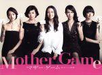 マザー・ゲーム ~彼女たちの階級~ DVD-BOX(通常)(DVD)