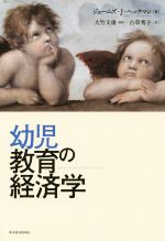 幼児教育の経済学(単行本)