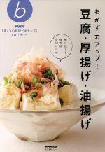おかず力アップ!豆腐・厚揚げ・油揚げNHK「きょうの料理ビギナーズ」ABCブック生活実用シリーズ