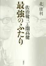 佐治敬三と開高健 最強のふたり(単行本)