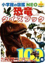 恐竜クイズブック(小学館の図鑑 NEO+ポケット)(児童書)